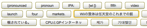 Wii buttons